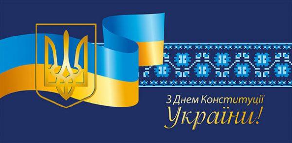 iyun-2017-den-konstitutsii-ukrainy