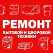 Ремонт бытовой электроники Сумы